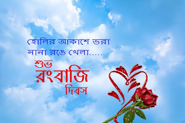 bangla happy holi images photos for facebook fb