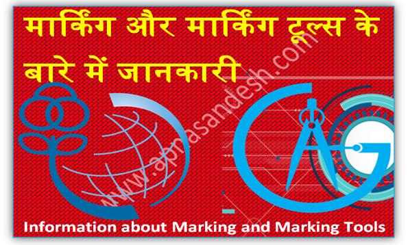 मार्किंग टूल्स के बारे में जानकारी - Information About Marking Tools