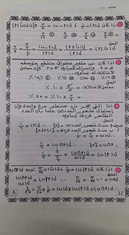 ملخص ومراجعة مادة الاحصاء.. القوانين+مسائل امتحانات بالاجابات النموذجية 8