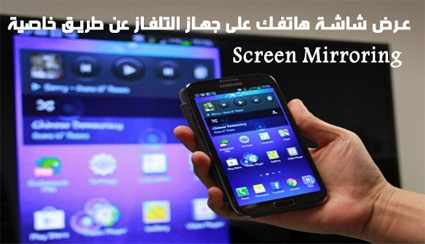 خاصية screen mirroring