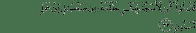 Surat Al Hijr Ayat 33