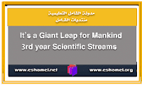 It's Giant Leap Mankind 3rd+year+Scientific+