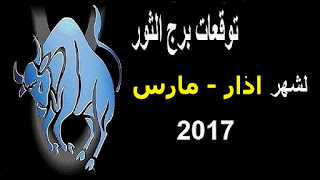 توقعات برج الثور لشهر اذار/ مارس 2017