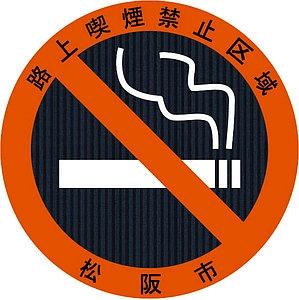 松阪市路上喫煙禁止区域