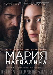 «Мария Магдалина» (16+) в кино с 5 апреля