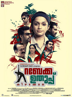 Rebecca Uthup Kizhakemala released in theatres
