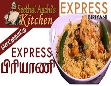 Chettinad Special | Express Chicken biriyani | Seethai Aachi's Kitchen