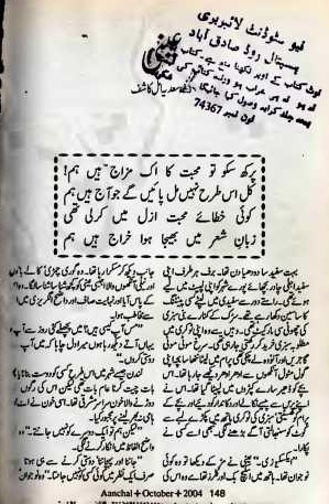 Aini novel by Sadia Amal Kashif Online Reading