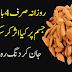 Rozana Seraf 4 Badam Khanay Se Kaya Hota Hia.