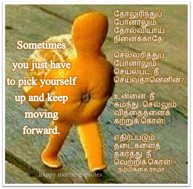 Pick Yourself Up Happy Morning Quotes