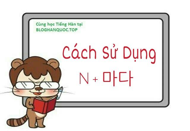 Hoc-tieng-han-cach-su-dung-마다-trong-tieng-han