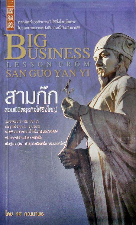 สามก๊กสอนพิชิตธุรกิจให้ยิ่งใหญ่ (Big Business Lesson From San Guo Yan Yi)