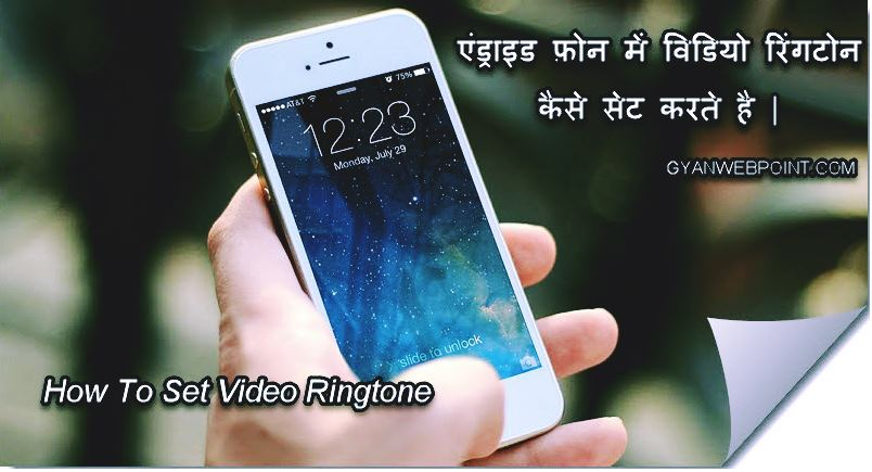 Android Phone Me Video Ringtone Kaise Set Kare