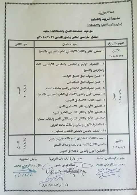 جدول امتحانات آخر العام ابتدائي محافظة الوادي الجديد