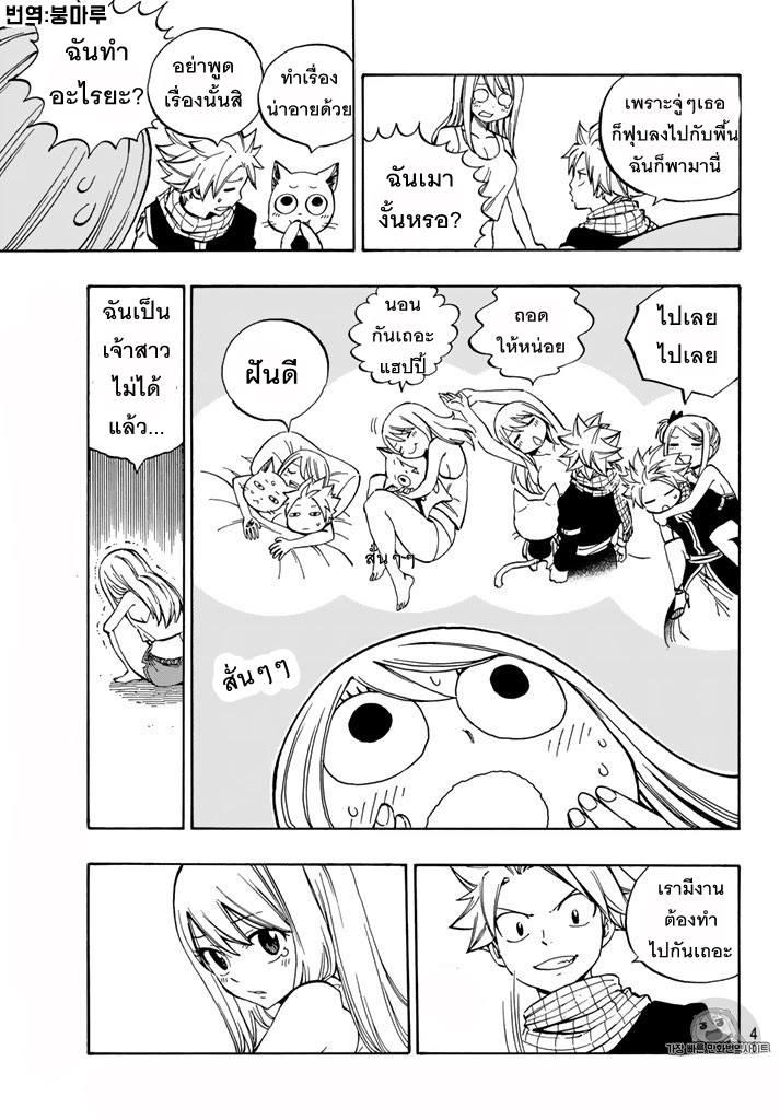 Fairy Tail 545 TH
