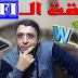 حماية الواي فاي WIFI من الاختراق او السرقة بدون برامج