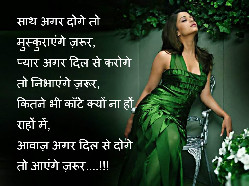 Wallpaper download love shayri - Love Hindi Shayari Hd Images 2017 Love Hindi Shayari Hd Images Hindi Shayari Hd Image Download Love Hindi Shayari Wallpaper Hd Hindi Shayari Image Love Sad