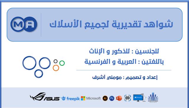 شواهد تقديرية بالعربية و الفرنسية، للذكور و الإناث / جميع الأسلاك