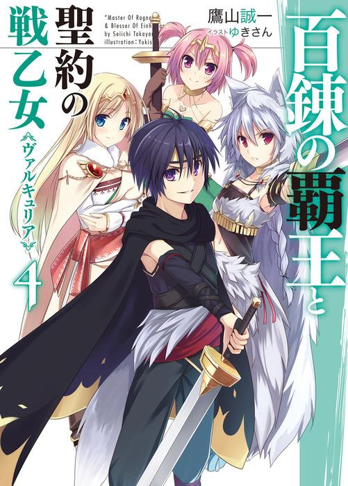 Anime Hyakuren no Haou to Seiyaku no Valkyria: Reparto principal de la serie
