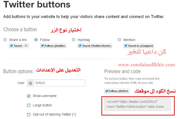 tweeter button