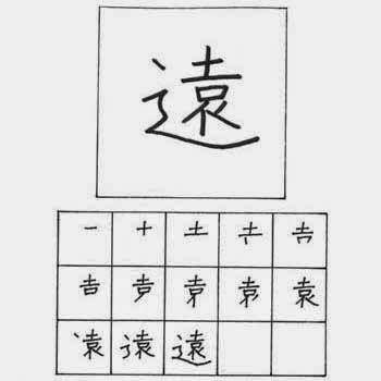 kanji jauh