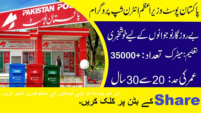 Pakistan Post Internship Program 2019 | PM Youth Internship  Pakistan Post Internship Program 2019 for 35000+ Interns  Pakistan Post Internship Program 2019 for 35000+ Interns  prime minister internship program – Pakistan Post  Pakistan Post Office Internship 2019 Application Form  Pakistan Post Internship Program 2019 – 1 Month  Pakistan Post Internship Program 2019 – Apply Online  Pakistan Post PM Internship Program 2019 – Download Form  Prime Minister Youth Internship Program 2019 in Pakistan Post  prime minister youth internship program 2019  prime minister internship program 2019 online registration  pm youth internship program 2019  prime minister internship program 2019 online registration  national internship program 2019  prime minister youth internship program 2020  nip internship 2019  www pmyts nip gov pk 2019