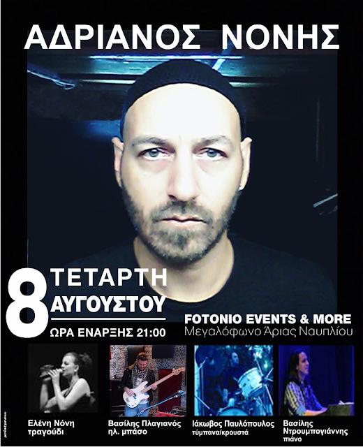 Ο Αδριανός Νόνης την Τετάρτη 8 Αυγούστου Live στο Ναύπλιο