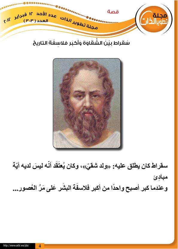 قصة سقراط بين الشقاوة و أكبر فلاسفة التاريخ ttzat+12+Febraury-6+