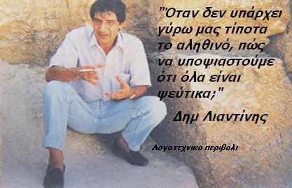 Αποτέλεσμα εικόνας για Οι χαώδεις διαφορές του Έλληνα με τον Ελληνοέλληνα, Δ Λιαντίνης