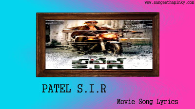 patel-sir-telugu-movie-songs-lyrics