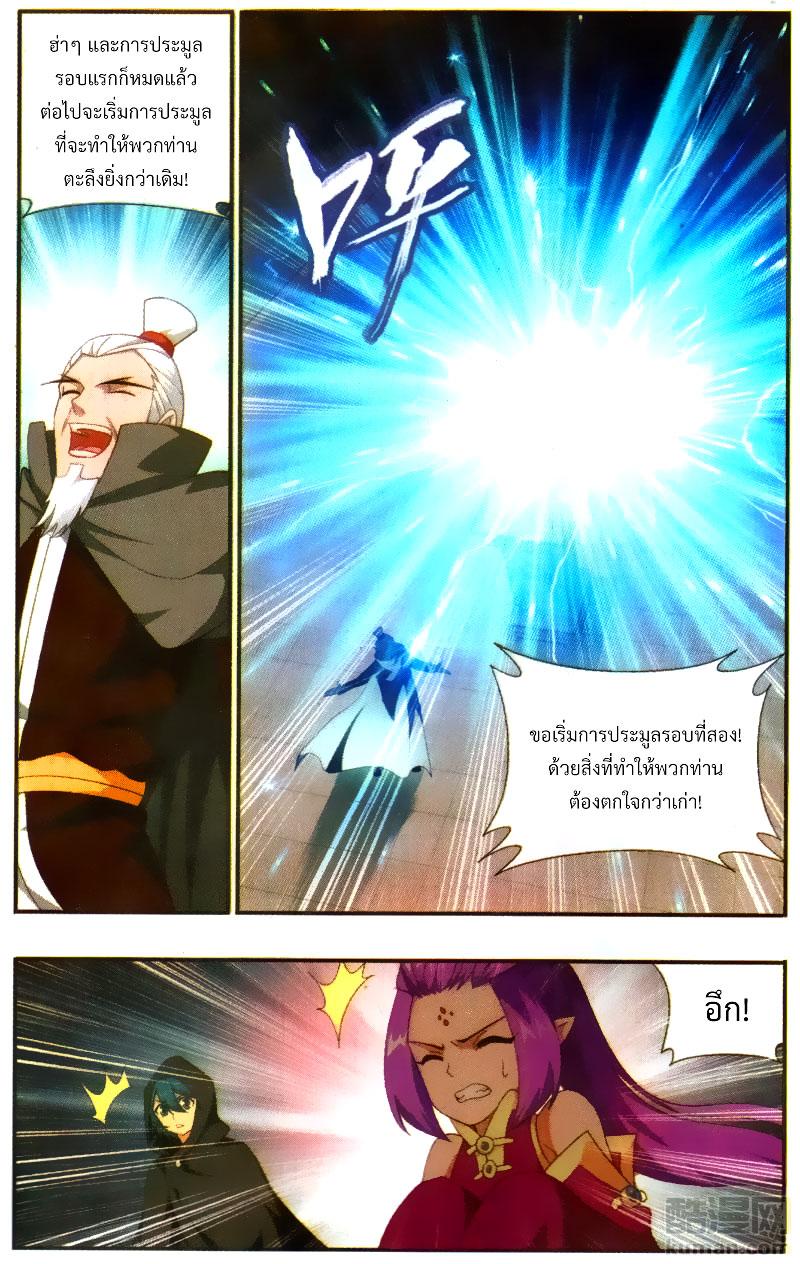 อ่านการ์ตูน Doupo Cangqiong 195 ภาพที่ 18