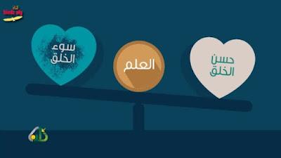 Nasehat Salaf tentang Adab dan Akhlaq