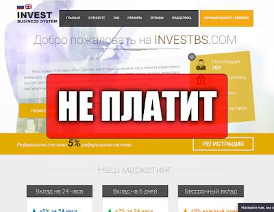 Скриншоты выплат с хайпа investbs.com