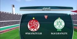 اون لاين مشاهدة مباراة الوداد والرجاء بث مباشر 21-4-2019 الدوري المغرب البطولة الاحترافية اليوم بدون تقطيع