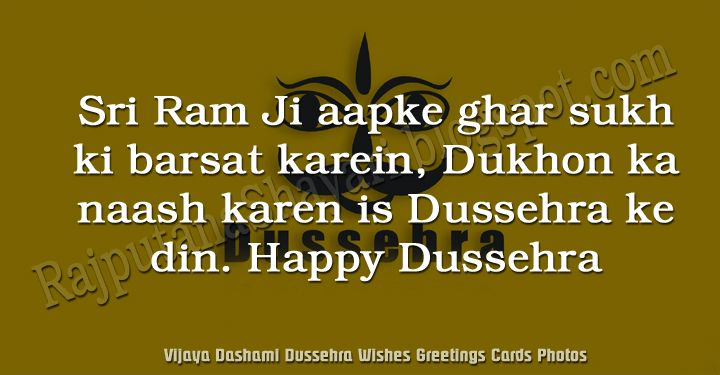 Top 35 vijaya dashami dussehra wishes greetings cards photos vijayadashami wishes quotes photos happy dussehra greetings cards dussehra 3d wallpaper dussehra festival m4hsunfo