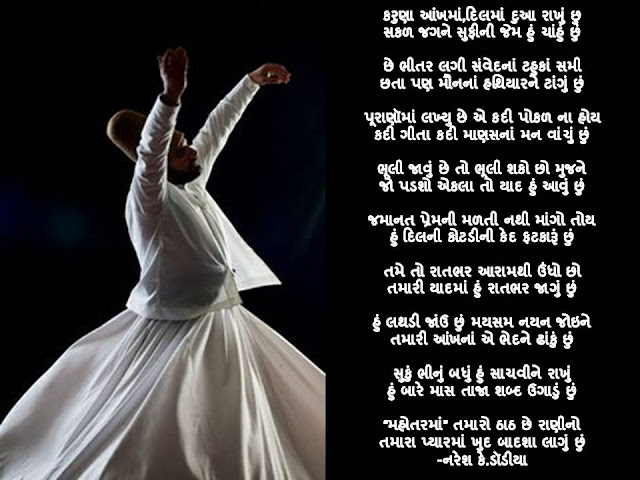करुणा आंखमां,दिलमां दुआ राखुं छु Gujarati Gazal By Naresh K. Dodia