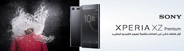 سعر جوال Sony Xperia XZ Premium فى عروض مكتبة جرير اليوم