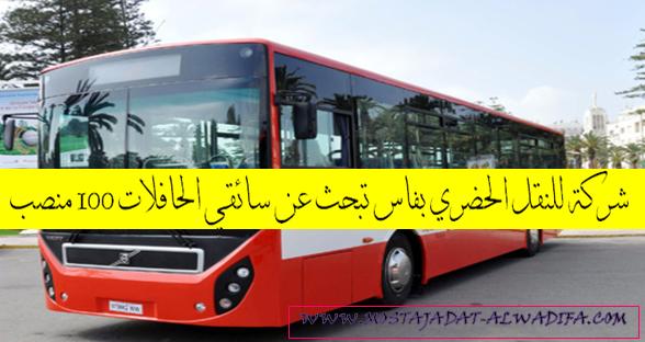 للباحتين عن فرص الشغل شركة لنقل الحضري بفاس تبحث عن سائقي الحافلات 100 منصب