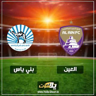 نتيجة مباراة العين وبني ياس بث مباشر اليوم 28-12-2018 في كاس الخليج العربي
