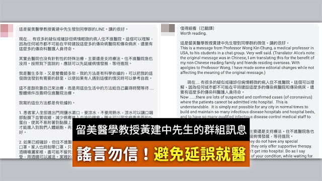 這是留美醫學教授黃建中先生發到同學群的微信 講的很好 謠言