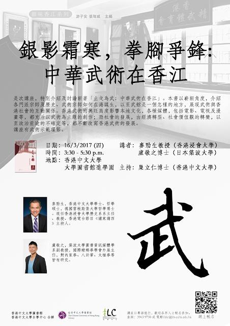 銀影霜寒,拳腳爭鋒:中華武術在香江