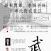 【進學園活動】銀影霜寒,拳腳爭鋒:中華武術在香江