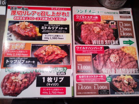 メニュー4 いきなりステーキリーフウォーク稲沢店