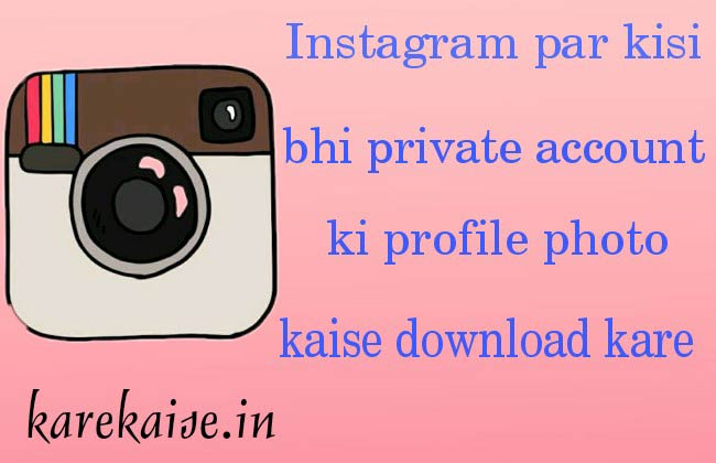 Instagram par profile photo kaise dekhe aur download kare
