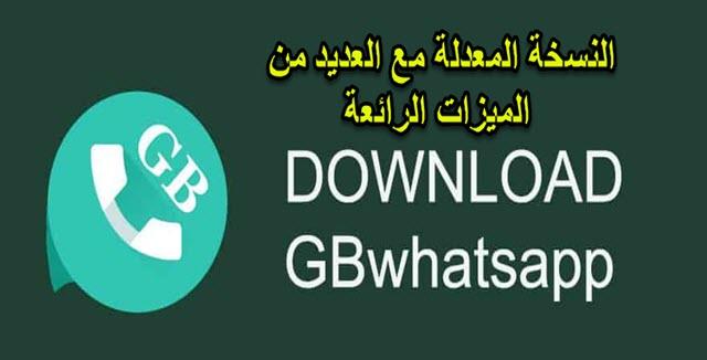 تحميل و تثبيت GBWhatsapp APK 6.55 أحدث إصدار من تطبيق WhatsApp