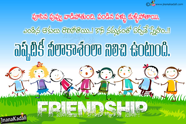 Beautiful Telugu Friendship Quotes, Friendship Quotes in telugu, Friendship messages sms in telugu, Telugu sms on Friendhship, Beautiful Telugu friendship sms, Daily inspiring messages for friends, Best Telugu Quotations about friendship,Telugu Friendship messages for whatsapp, best friendship messages in telugu, Nice inspirational messages about friendship, Daily inspiring quotations in telugu, Trending online free downloads in telugu, ,Top Friendship Quotes in English,Latest Telugu friendship quotes, nice friendship quotes in telugu, Friendship messages quotes in telugu, Beautiful telugu friendship quotations, Best Telugu friendship messages quotations, Friendship day messages quotes images wallpapers