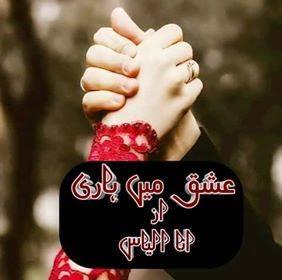 Ishq Mein Hari Episode 13 By Ana Ilyas Free Download