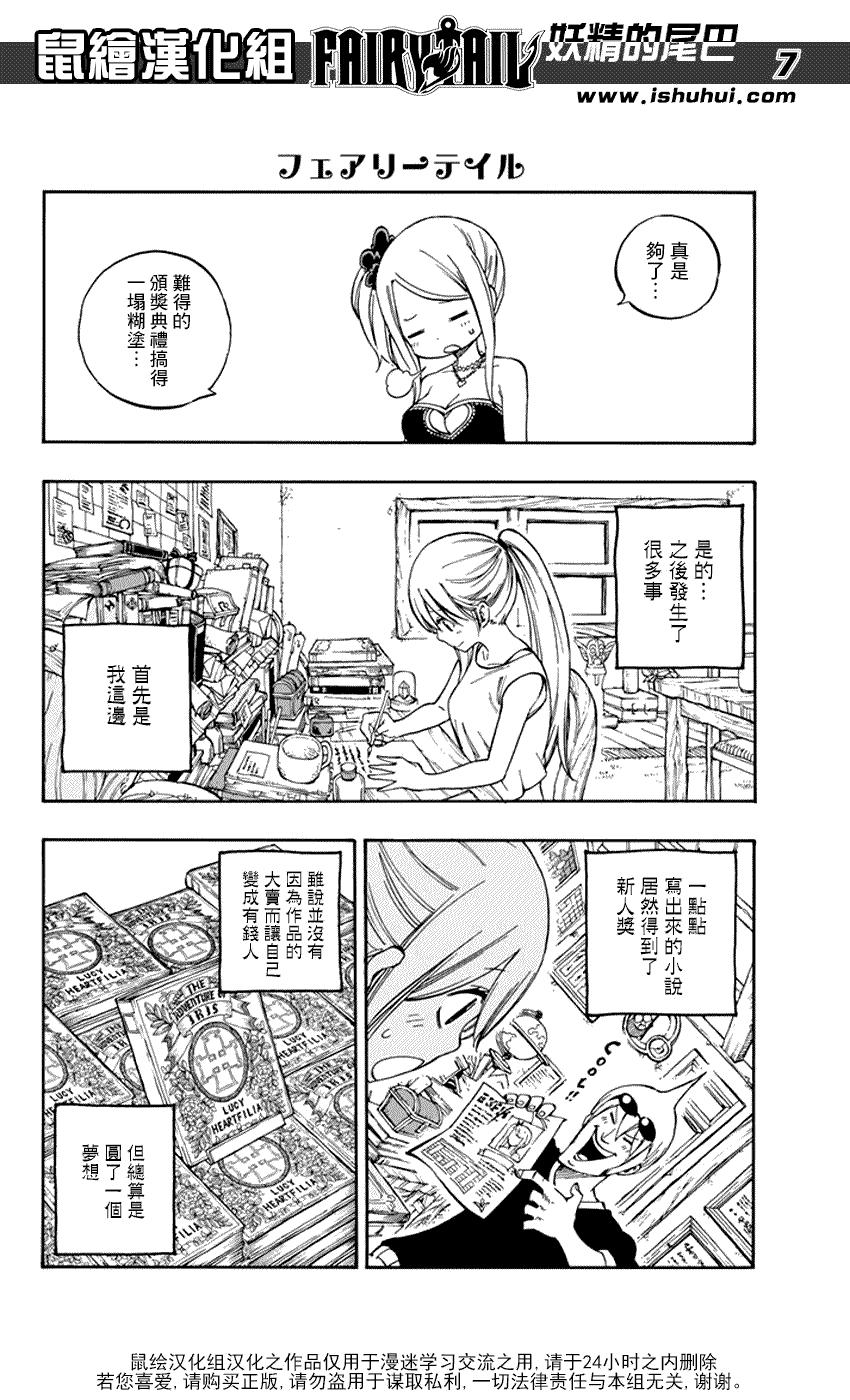 妖精的尾巴: 545话 - 第7页
