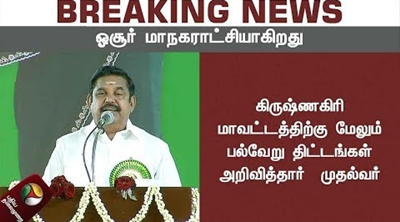 Chief Minister announced that Hosur will be upgraded to Hosur municipal corporation Hosur