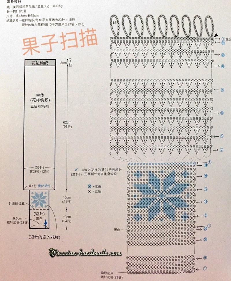 Схема вязания крючком шарфика со снежинкой